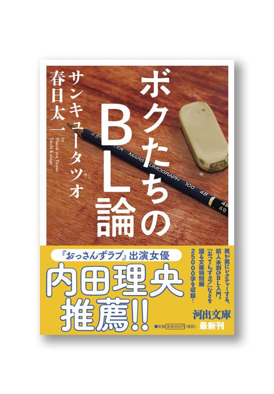 K_BLron_obi_B