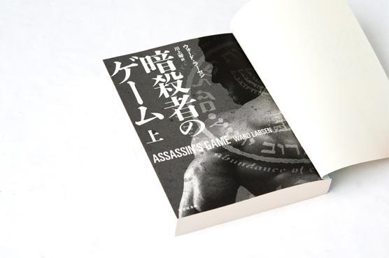 K_assassinsgame1_tob_B