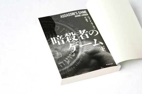 K_assassinsgame2_tob_B