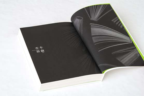 K_book&key_hon01_T