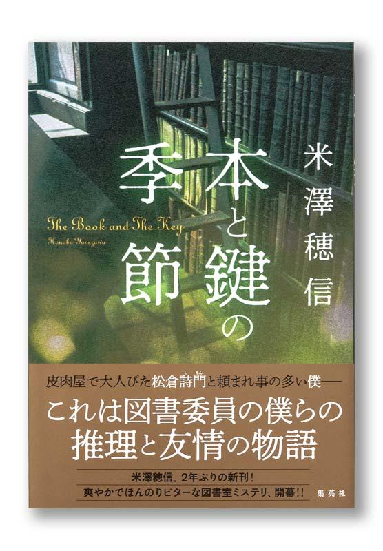 K_book&key_obi_T