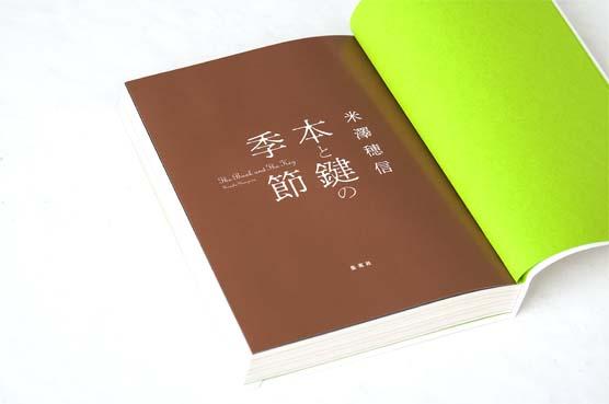 K_book&key_tob_T