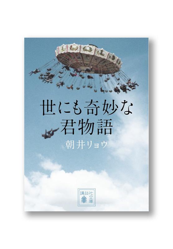 K_yonimokimyo_cov_B