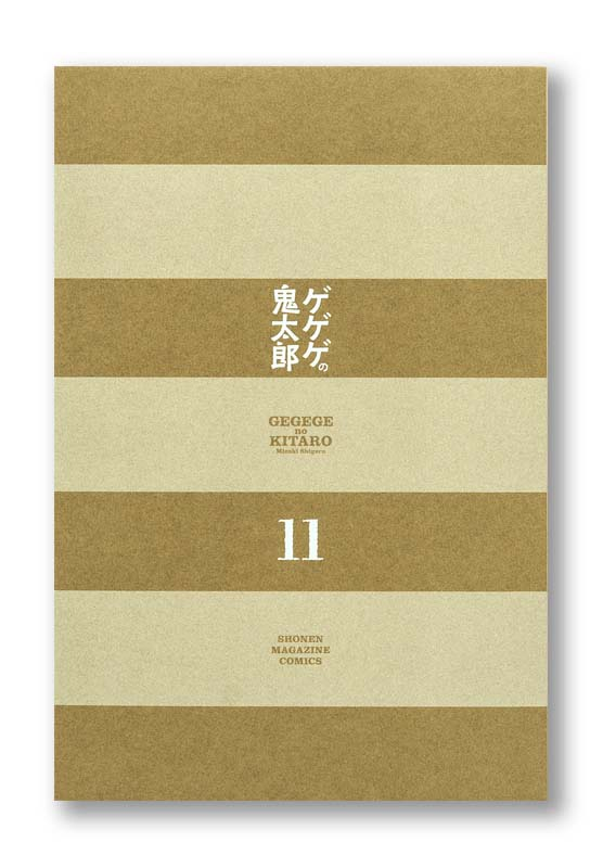K_gegege11_hyo_T