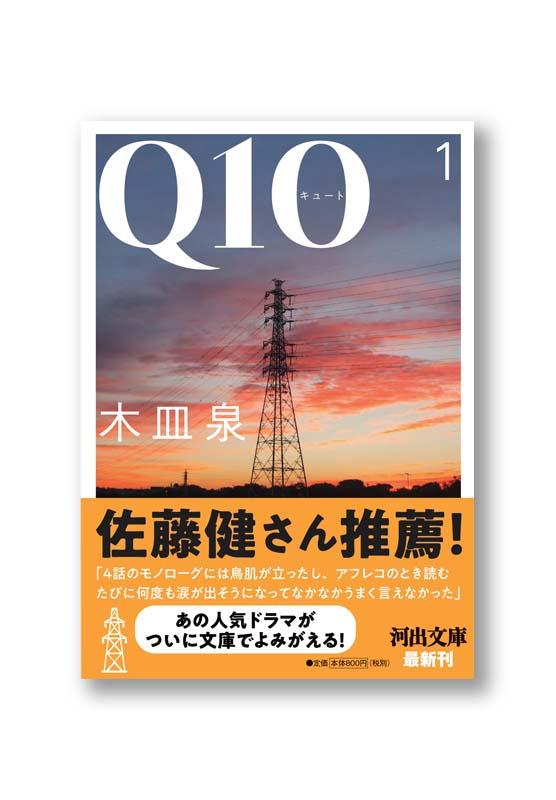 K_Q10-1_obi_B