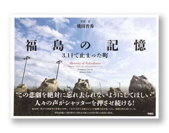 K_fukushima_obi_T