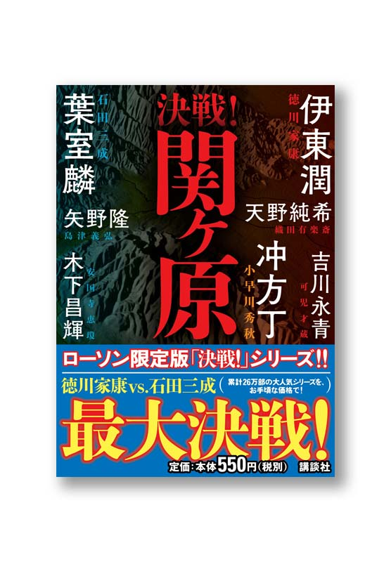 K_sekigahara_cov_B