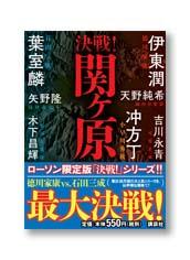 S_sekigahara_cov_B_1