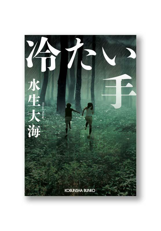 K_tsumetaite_cov_B